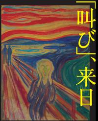 ムンク展が2019/1/20までだわ😱 - 歌い手菅野千恵のaround me