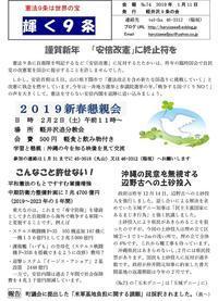 輝く9条No.74 - 軽井沢9条の会