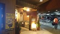 超お得なスーパー温泉!! - 一場の写真 / 足立区リフォーム館・頑張る会社ブログ