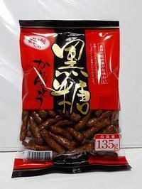 山田製菓の黒糖かりんとう。 - 写真で楽しんでます! スマホ画像!