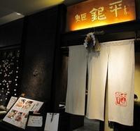 銀平 グランフロント店 (大阪・梅田) - さんころのにっき