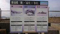眠る駆逐艦 - 田島けんどう official blog