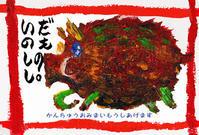 2019年おめでとう亥年 - 風樹裕の雲のキャンバス