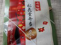 【崎陽軒の蟹の松花堂弁当と女正月のスイーツ】 - お散歩アルバム・・穏やかな寒の内