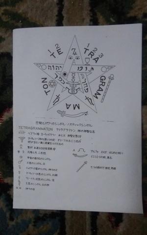 ペンタグラムという1枚の絵に太陽系人類の「 9 」に成る方法が描かれる! - サーティンキュー