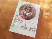 カレン・レビン『ハンナのかばん』(ポプラ社2002年) - 本日の中・東欧
