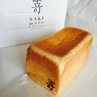 モチモチの食パン嵜本 - SAKIMOTO - - ハレクラニな毎日Ⅱ