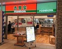 羽田空港国際線旅客ターミナルで吉野家?(笑 - 新 LANILANIな日々