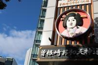 お初天神通り(大阪市北区) - 新世界遺産への道~レトロ商店街を探して~