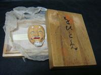 アンティーク翁の帯留め木彫 - アンティーク(骨董) テンナイン