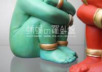 20190113 蜥蜴の羅針盤 - 川埜龍三の蔵4号