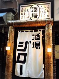 酒場ジロー/札幌市 中央区 - 貧乏なりに食べ歩く 第二幕
