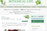 FM東京ボタニカルライフで紹介いただきました。 - Art of Tea(アートオブティー)の世界へようこそ