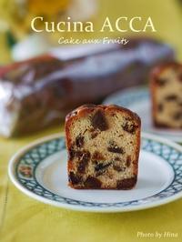 Cake aux Fruits(フルーツケーキ) - Cucina ACCA(クチーナ・アッカ)