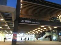 年末年始の鉄旅「姫路から博多へワープ。そして甘鉄」 - よく飲むオバチャン☆本日のメニュー