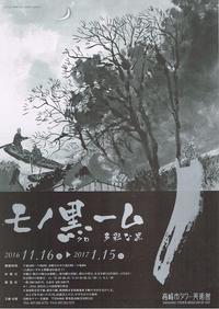 モノ黒ーム多彩な黒 - Art Museum Flyer Collection
