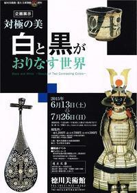 対極の美白と黒がおりなす世界 - AMFC : Art Museum Flyer Collection