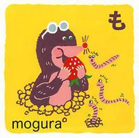日本語イラスト『も』[mo] モグラ - K e  i  k  o     A  o  i  イ ラ ス ト 日 記