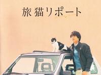 旅猫リポート - まやぞーの ほぼ映画ばなし