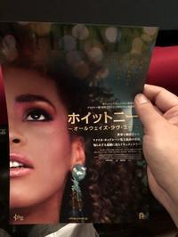 "Review : 映画""Whitney""は見ない方がいい - Jazz Maffia BLOG"