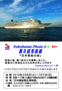 日本郵船歴史博物館写真展示会 - N.Eの玉手箱