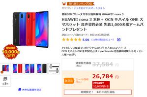 DSDV対応nova 3 26,784円 5の付く日でポイントも獲得可能 - 白ロム転売法