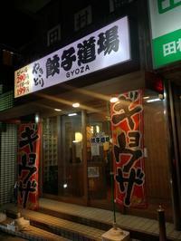 あっ!新松田駅に新しい店発見!『餃子道場』 - 三毛猫酒場で朝から酎ハイ。。