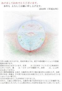 2019年(平成31年)年賀状(そのコンセプト等) - mohariza12メモ
