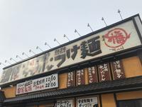麺屋幡弘前店その51(弘前市) - こんざーぎのブログ(Excite支店)