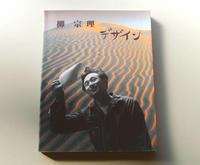 柳宗理『デザイン』 - SHIRAFUJI-BLOG