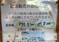 縁切榎2019&縁切榎2018の結果 - 月の旅人~美月ココの徒然日記~
