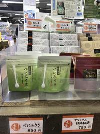 大洗まいわい市場   べにふうき茶🍵 - わいわいまいわい-大洗まいわい市場公式ブログ