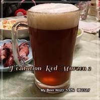 自ビールNo23 Hesitation Red Marzen 2 開栓 - ■■ Ainame60 たまたま日記 ■■