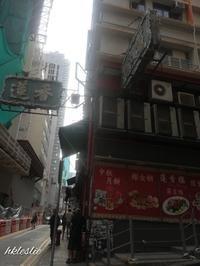 蓮香樓 2018.11.30 - 香港貧乏旅日記 時々レスリー・チャン