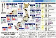 全国の原発の状況/ こちら原発取材班東京新聞 - 瀬戸の風