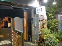 """渋谷「イベリコ豚おんどる焼 裏渋屋」へ行く。 - 女性ゲームプロデューサーの""""旨い""""を探す大冒険「メシクエLV34」"""