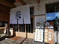 (石川県・白山市)おもてや(山法師姉妹店) - 松下ルミコと見る景色
