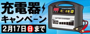 イワサキ冬の充電器キャンペーン! - パーツランドイワサキ高松店&高知店&松山店