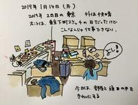 2019年東京ライフ2日目の今日 - 一天一画   Yuki Goto