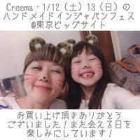 ハンドメイドインジャパンフェス!気になる売り上げは! - ・:*:・Happy jam party・:*:・