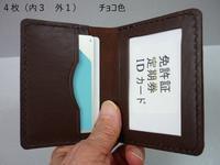 定期入れ・カードケース・・・全員登場、ギャラリーに - 革小物 paddy の作品
