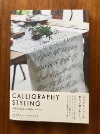 海辺の本棚『カリグラフィー・スタイリング』 - 海の古書店