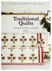 2019年01月新刊タイトルTraditional Quilts作ってみたいトラディショナルキルト - グラフィック社のひきだし ~きっとあります。あなたの1冊~