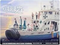 病院船〜ずっと君のそばに〜 - 韓国俳優DATABASE