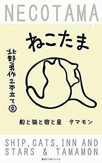 ねこたま - TimeTurner
