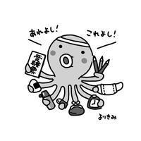 「受験生応援団2019」(2) - よりきみのちょろりゴト