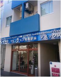 今年初の旅行は沖縄へ…その1 - アキタンの年金&株主生活+毎月旅日記