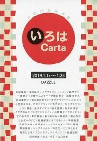 いろはCarta展2019 - 日々是イラスト