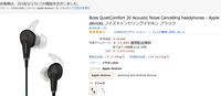 Bose QuietComfort20が激安 4割引!有線タイプの強力ノイズキャンセリングイヤホン - 白ロム転売法