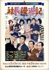若戸大橋・トンネル無料化記念映画祭が開催されます - 北九州商工会議所 若松SCブログ